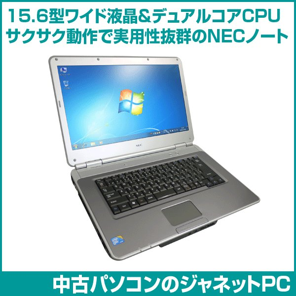 HAPPY☆STYLE 2nd 大人気デザインPC Windows7 Core2Duo 2.53GHz RAM2GB HDD160GB DVD-ROM 無線LAN Office付属 NEC VY25A/A Natural-N 中古ノートパソコン|janetpc|05