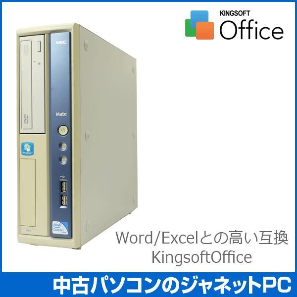 中古パソコン Windows7 デスクトップパソコン Celeron 1.8GHz RAM2GB HDD160GB DVD Office付属 NEC Mate Series|janetpc|02