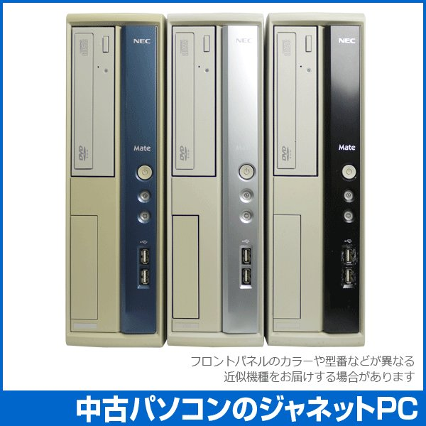 中古パソコン Windows7 デスクトップパソコン Celeron 1.8GHz RAM2GB HDD160GB DVD Office付属 NEC Mate Series|janetpc|04
