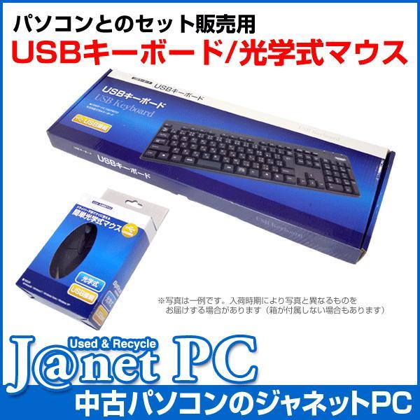 【セット用】USB接続キーボード&光学式マウス|janetpc