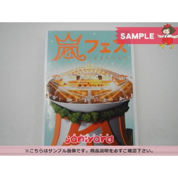 嵐 DVD アラフェス 2012 初回プレス仕様 2DVD  [良品]