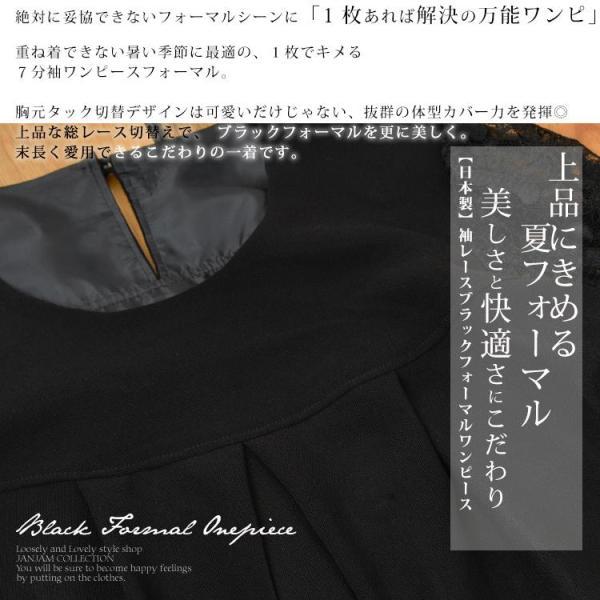 [送料無料]大きいサイズ レディース フォーマルワンピース ロング丈 7分袖 花柄レース シースルー袖 日本製 卒業式 入学式 母 服 LL 3L 4L 5L 6L|janjam|03