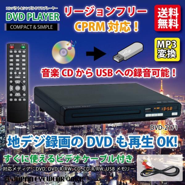 DVDプレーヤー 生専用リージョンフリー安いDVD-2171音楽CDからUSBにMP3変換録画地デジを録画したDVDの 生OK