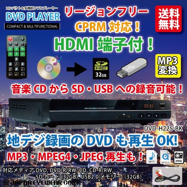 DVDプレーヤー 生専用HDMI端子搭載リージョンフリー安いdvd-h225-bk音楽CDからSD・USBにMP3変換録音地デジ