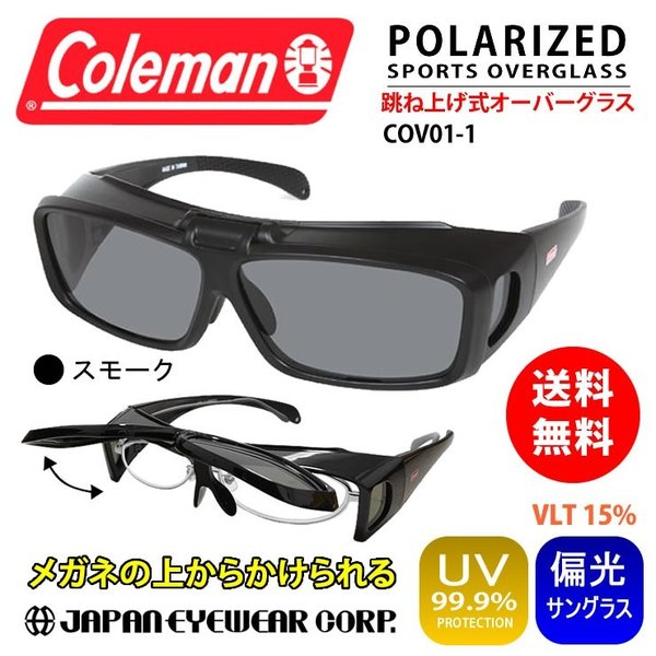 Coleman コールマン オーバーサングラス 跳ね上げ式 偏光 UVカット99%  レンズ COV01-1 スモーク 花粉 オーバーグラス 送料無料 japan-eyewear