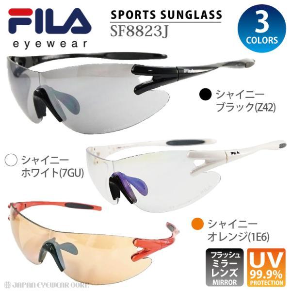 スポーツサングラスFILAフィラSF8823JUVカット99%プラスチック製ミラーレンズ野球サイクリングジョギングゴルフマラソン