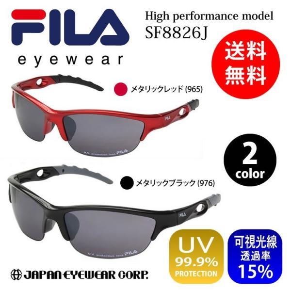 スポーツサングラスFILAフィラSF8826JUVカット99%プラスチック製ミラーレンズ野球サイクリングジョギングゴルフマラソン