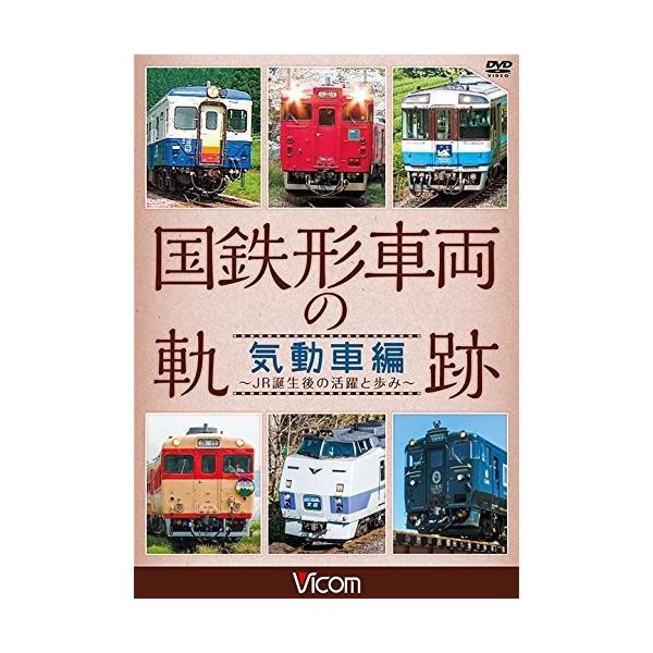 国鉄形車両の軌跡 気動車編 ~JR誕生後の活躍と歩み~ [DVD] japan-fr-shop