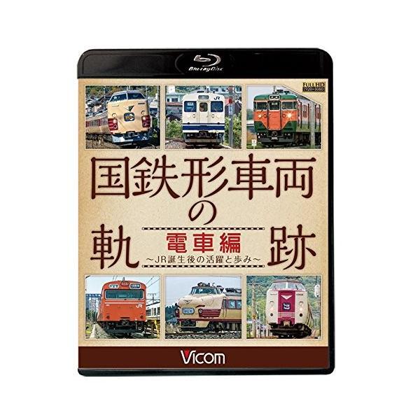 国鉄形車両の軌跡 電車編 ~JR誕生後の活躍と歩み~【Blu-ray Disc】|japan-fr-shop