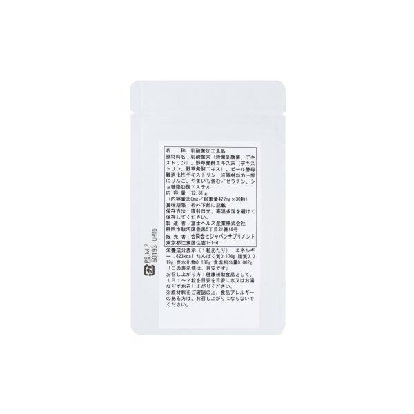 乳酸菌EC-12 野草醗酵エキス配合サプリメント 目安15~30日分 乳酸菌 野草醗酵酵素|japan-supplements|03