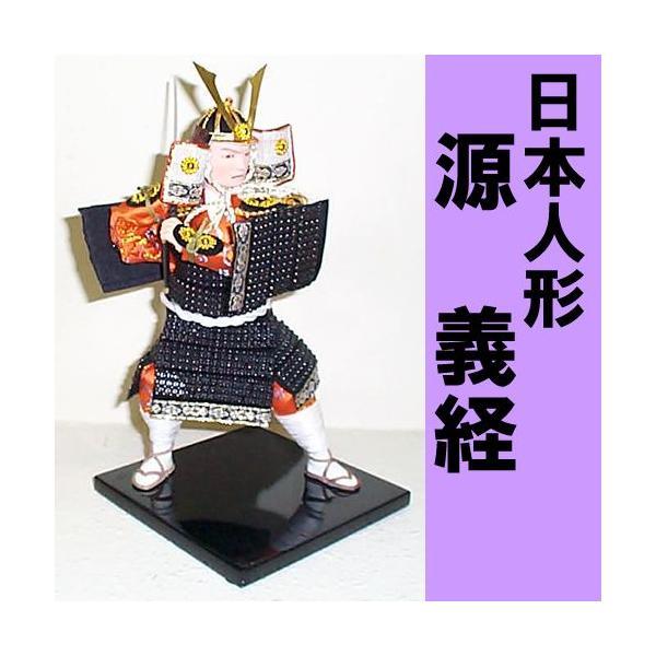 男日本人形・源義経