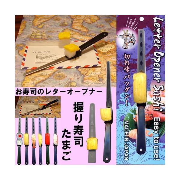 お寿司のペーパーナイフ(レターオープナー)たまご