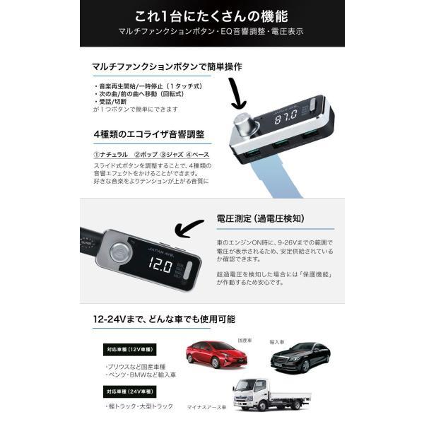 FMトランスミッター  Bluetooth 高音質 fm トランスミッター iPhone 車 音楽 アプリ USB ウォークマン 12V 24V|japanave-y-shop|11