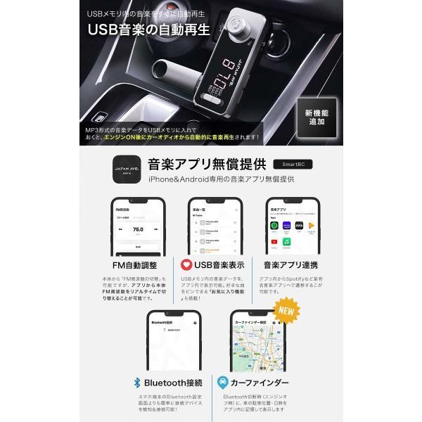FMトランスミッター  Bluetooth 高音質 fm トランスミッター iPhone 車 音楽 アプリ USB ウォークマン 12V 24V|japanave-y-shop|12