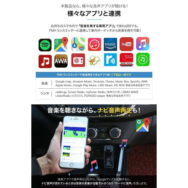FMトランスミッター  Bluetooth 高音質 fm トランスミッター iPhone 車 音楽 アプリ USB ウォークマン 12V 24V|japanave-y-shop|13