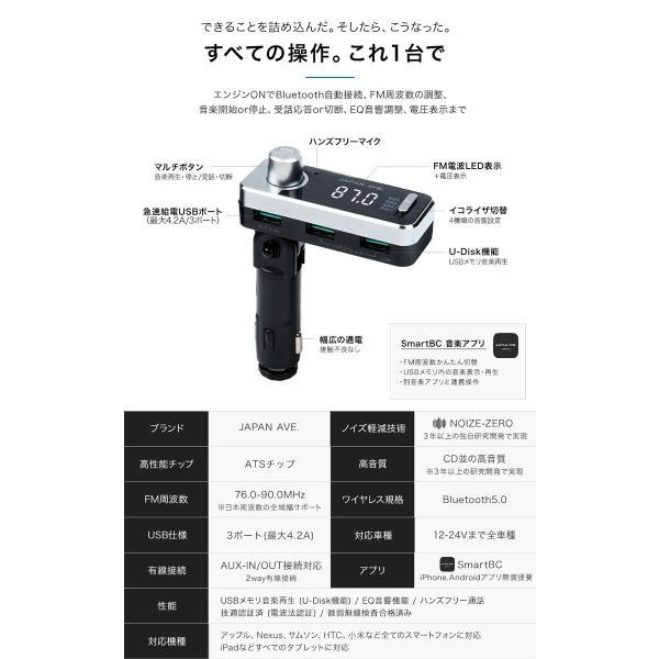 FMトランスミッター  Bluetooth 高音質 fm トランスミッター iPhone 車 音楽 アプリ USB ウォークマン 12V 24V|japanave-y-shop|15