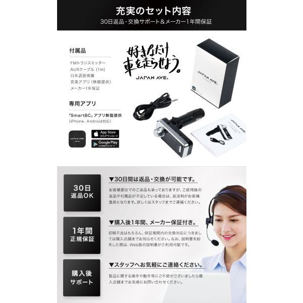 FMトランスミッター  Bluetooth 高音質 fm トランスミッター iPhone 車 音楽 アプリ USB ウォークマン 12V 24V|japanave-y-shop|16