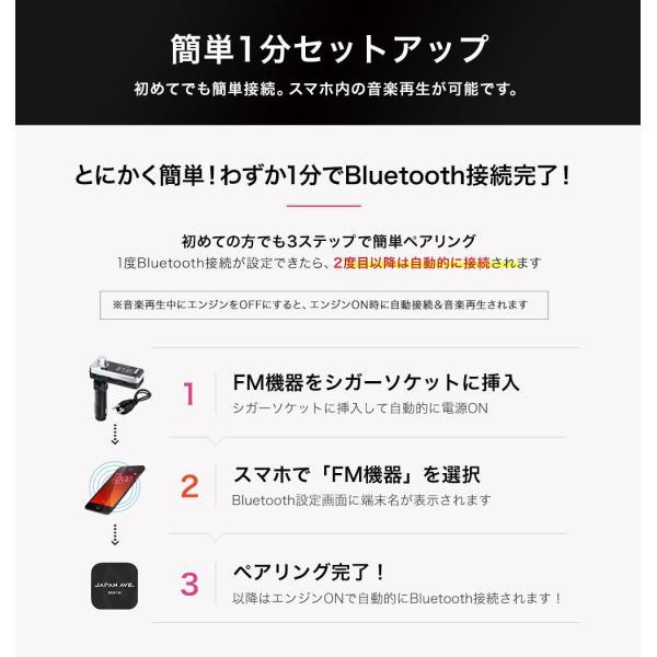 FMトランスミッター  Bluetooth 高音質 fm トランスミッター iPhone 車 音楽 アプリ USB ウォークマン 12V 24V|japanave-y-shop|08
