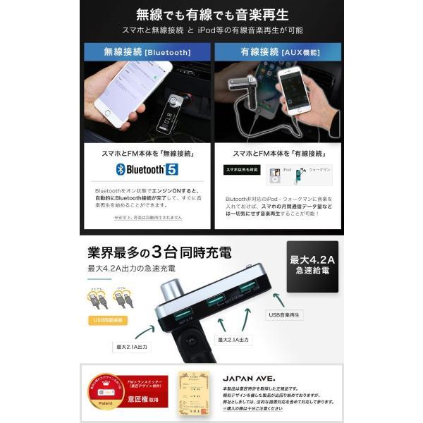 FMトランスミッター  Bluetooth 高音質 fm トランスミッター iPhone 車 音楽 アプリ USB ウォークマン 12V 24V|japanave-y-shop|10