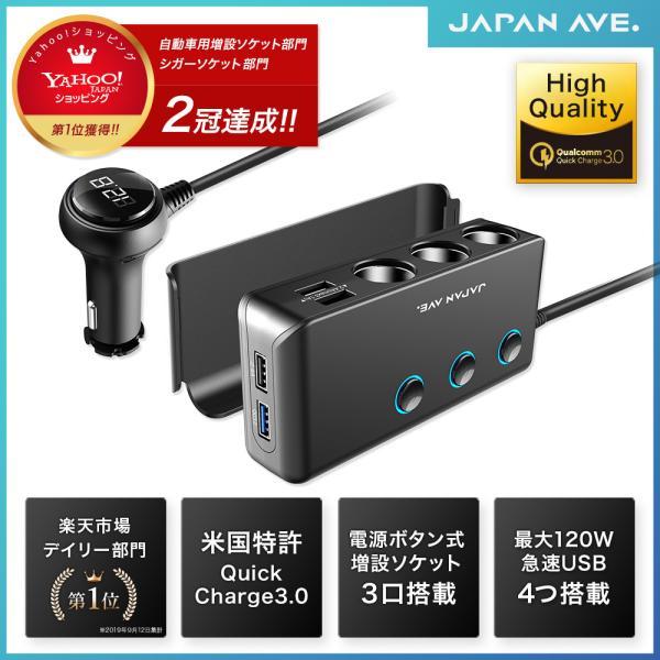 Quickcharge3.0増設シガーソケット3連カーチャージャー充電バッテリー急速充電USBスマートフォン分配器充電器スマホi