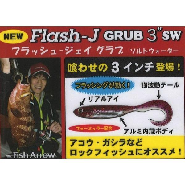 フィッシュアロー Fish Arrow フラッシュJ グラブ 3インチ SW ソルトウォーター
