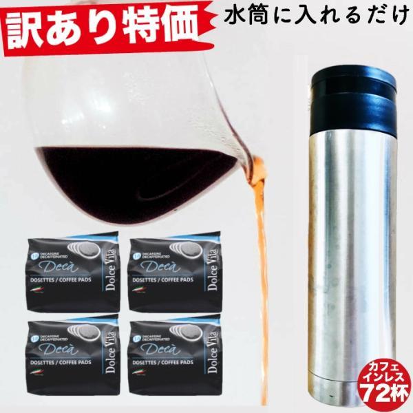 カフェインレス1種72杯 イタリア製 水出しコーヒー パック デカフェ アイスコーヒー セット 送料無料 japancapsule