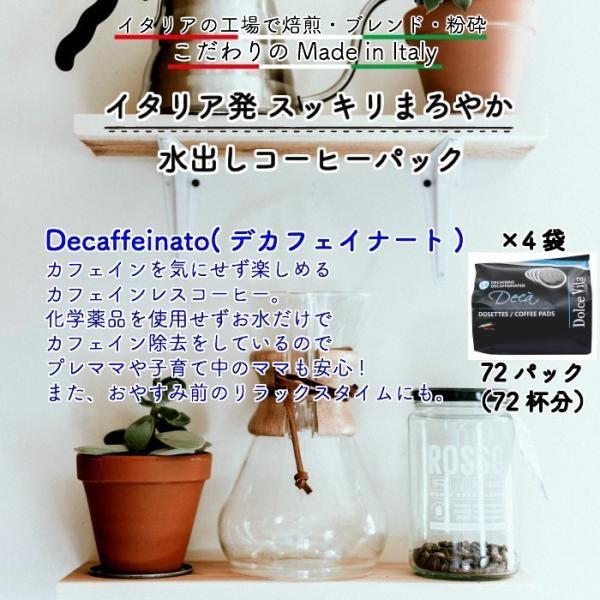 カフェインレス1種72杯 イタリア製 水出しコーヒー パック デカフェ アイスコーヒー セット 送料無料 japancapsule 04