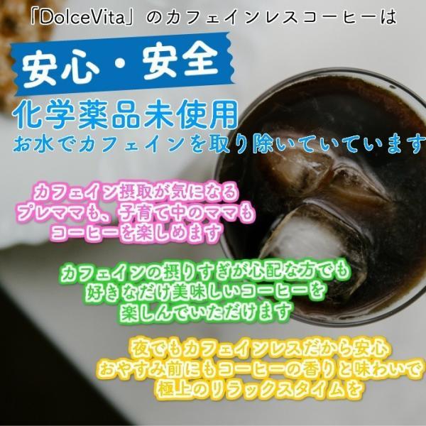 カフェインレス1種72杯 イタリア製 水出しコーヒー パック デカフェ アイスコーヒー セット 送料無料 japancapsule 07
