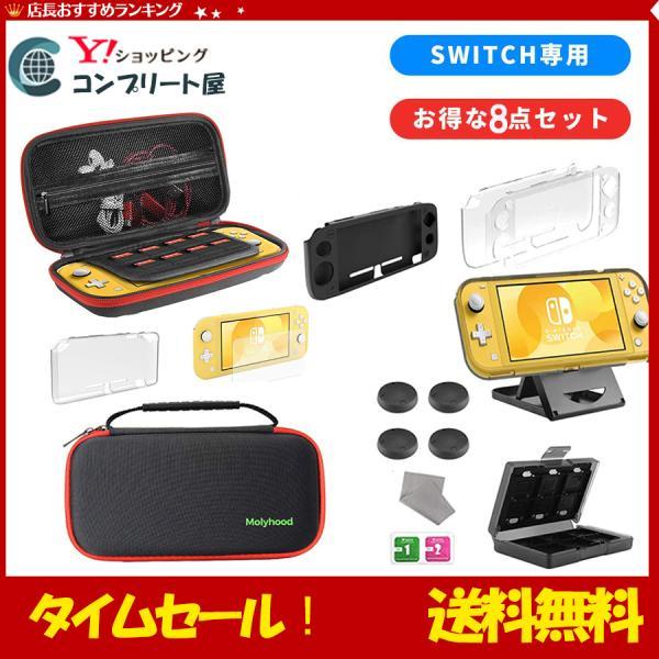 NintendoSwitchLiteケースMolyhoodニンテンドースイッチライト8in1セット