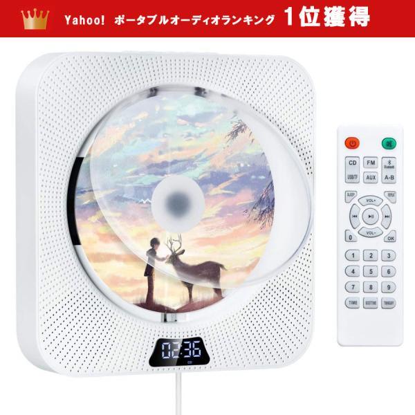 CDプレーヤー置き&壁掛け式1台多役ラジオBluetooth/CD/FM/USB/AUXなどに対応LEDディスプレイ防塵透明カバ