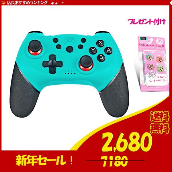 NintendoSwitchコントローラーSwitchProワイヤレスコントローラーTURBO連射機能付きどうぶつの森ロッカーキ