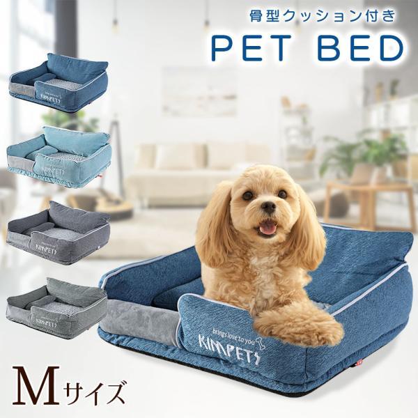 ペットベッド Mサイズ 選べるカラー4色 ソファベッド 骨型クッション付き 高密度ウレタン 脱着カバー付き ドッグ ネコ 猫 犬 小型犬 洗える
