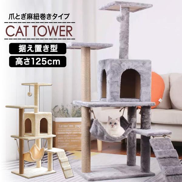 キャットタワー ボール付き 猫 ネコ ハウス 爪研ぎ つめとぎ 麻紐 麻ひも 背伸び ストレッチ 猫スクラッチャー 室内 階段 据え置き 置き型 UP-630