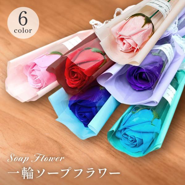 ソープフラワー 一輪 10本セット ローズ 薔薇 ばら 1輪 花 花材 アレンジメント プレゼント ギフト 全5種 US-012