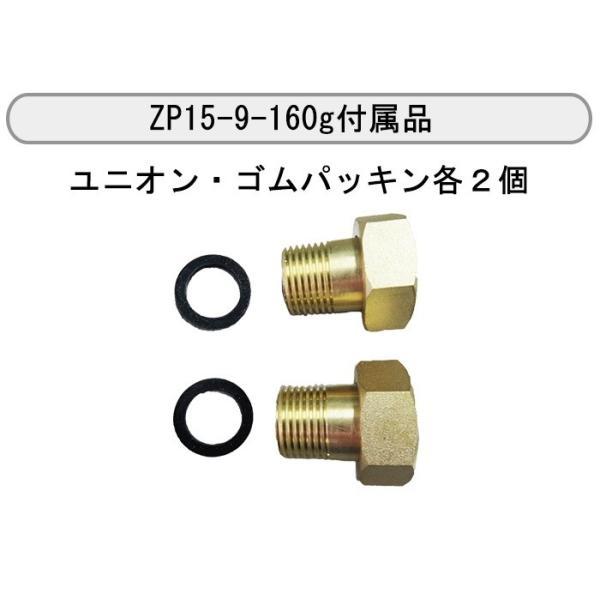 給湯・給水加圧ポンプ(ZP15-9-160g)流量スイッチ式/最大出力120W/単相110V japanecol 02