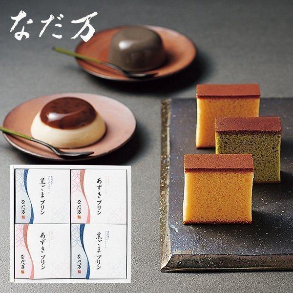 内祝い 内祝 お返し お菓子 スイーツ 洋菓子 ギフト 詰め合わせ なだ万 プリンセット 2種類 あずき 黒ごま 計4個 NDMP-15 メーカー直送