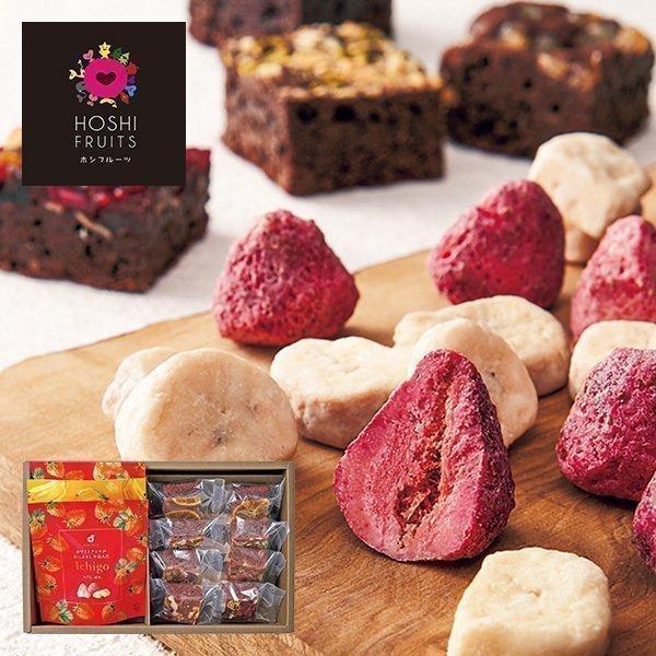 内祝い 内祝 お返し お菓子 スイーツ ギフト 詰め合わせ フルーツ チョコレート ホシフルーツ 果実とショコラ 11個 HFKC-002 メーカー直送