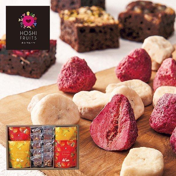 内祝い 内祝 お返し お菓子 スイーツ ギフト 詰め合わせ フルーツ チョコレート ホシフルーツ 果実とショコラ 14個 HFKC-003 メーカー直送