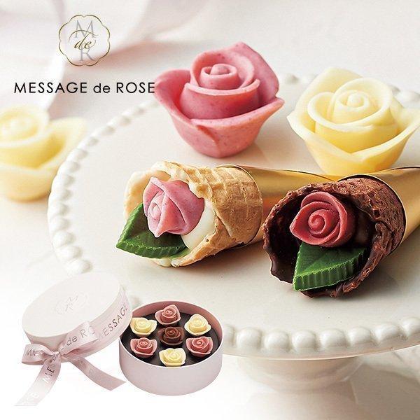 内祝い お返し お菓子 スイーツ ギフト チョコレート メサージュ・ド・ローズ ソニア・ル・ブーケS ロゼ&ブラン メーカー直送 おしゃれ