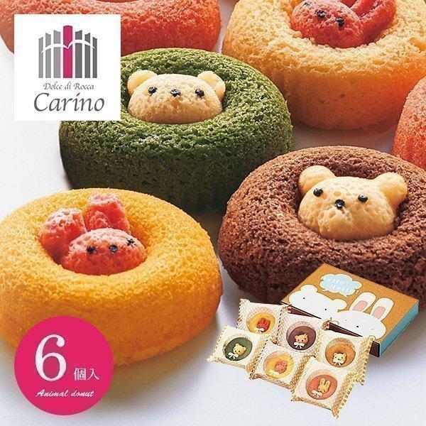 出産内祝い 内祝い 出産 お返し お菓子 スイーツ ギフト 詰め合わせ おしゃれ かわいい カリーノ アニマルドーナツ 6個 CAD-15 メーカー直送
