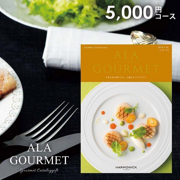 カタログギフト グルメ 食品 食べ物 海鮮 肉 スイーツ アラグルメ 食品 レッドアイ 5000円コース 結婚内祝い 引き出物 出産内祝い 香典返し
