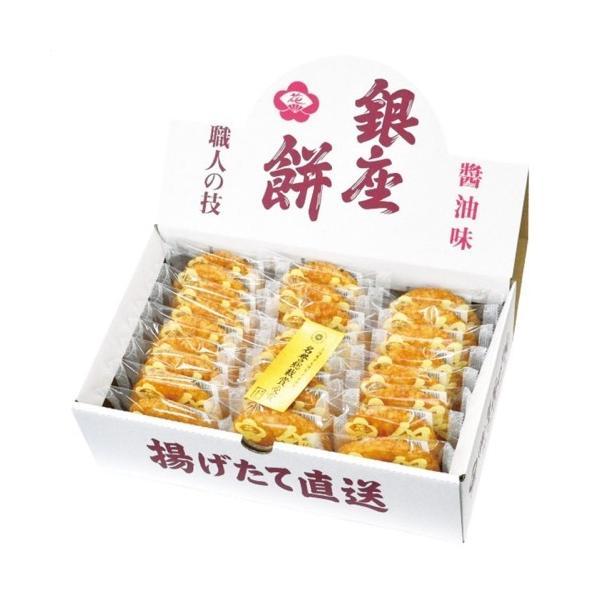 お歳暮 御歳暮 銀座花のれん 銀座餅 25枚入 お取り寄せ お菓子 せんべい 煎餅 米菓セット 詰め合わせ ギフト お返し 挨拶 お礼 会社 食品