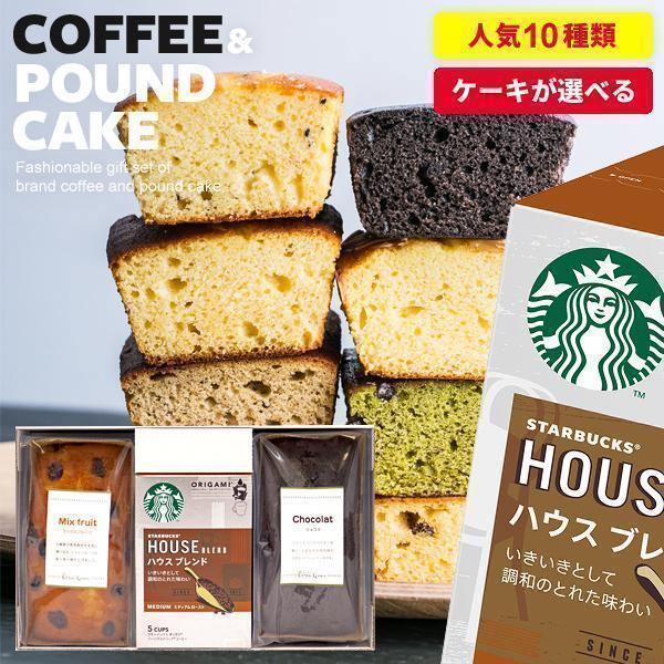 お歳暮 お菓子 ギフト 内祝い 内祝 お返し 出産内祝い スイーツ スタバ スターバックス コーヒー パウンドケーキ セット 3個入 おしゃれ 洋菓子 詰め合わせ|japangift