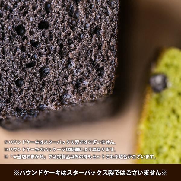 お歳暮 お菓子 ギフト 内祝い 内祝 お返し 出産内祝い スイーツ スタバ スターバックス コーヒー パウンドケーキ セット 3個入 おしゃれ 洋菓子 詰め合わせ|japangift|11