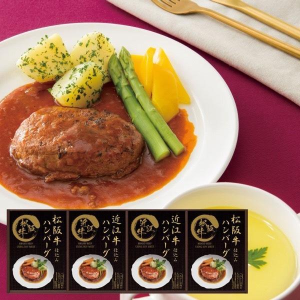 内祝い 内祝 お返し 肉加工品 セット 牛肉 レトルト 食品 レンジで簡単! 松阪牛 近江牛仕込み ハンバーグ 詰合せ MHF-DJ (14)