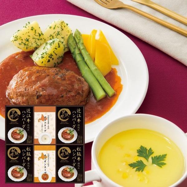 内祝い 内祝 お返し 肉加工品 セット 牛肉 レトルト 食品 レンジで簡単! 松阪牛 近江牛仕込み ハンバーグ 詰合せ MHF-EJ (14)