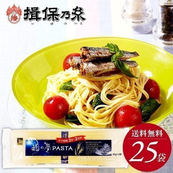 揖保乃糸 揖保の糸 パスタ 龍の夢 25袋セット 240g×25袋 乾麺 冷麺 (k-n)