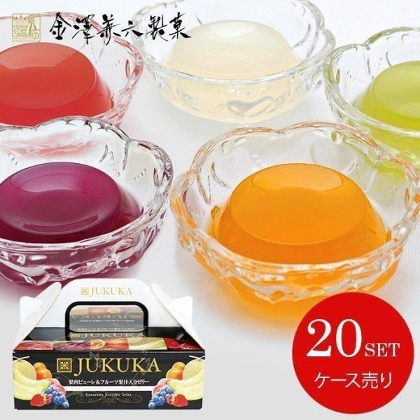 ゼリー 詰め合わせ ギフト スイーツ 高級 おしゃれ 金澤兼六製菓 BOX熟果ゼリーアソート ケース売 20セット JK-6 (20) メーカー直送