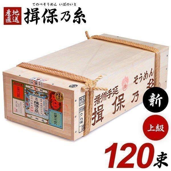 そうめん 素麺 揖保乃糸 揖保の糸 上級品 赤帯 新物 木箱 6kg 120束 荒木箱 大箱(k-s) 乾麺 保存食 非常食 日持ち まとめ買い お得