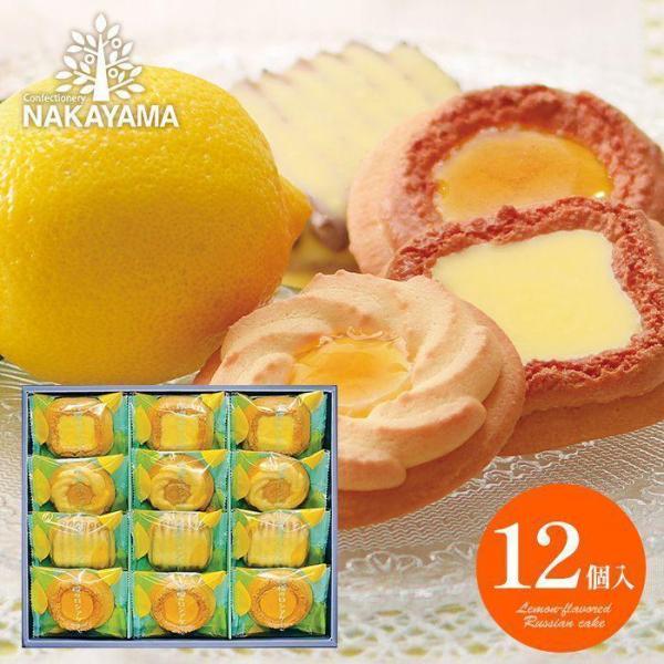 内祝い内祝お返しスイーツお菓子ギフトセット詰め合わせ焼き菓子洋菓子中山製菓檸檬のロシアケーキ15個入LRP-10(8)